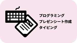 プログラミング、プレゼンシート作成