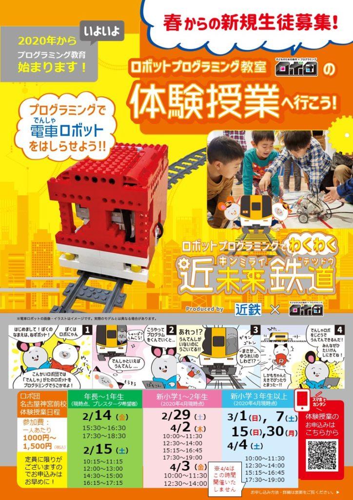 ロボットプログラミング教室体験授業2020.02-04